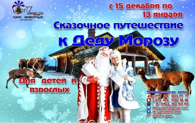 Новогодняя сказка в парке животных Диприз Барановичи