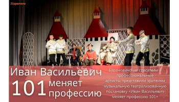 05.11.2020 Иван Васильевич меняет профессию 101