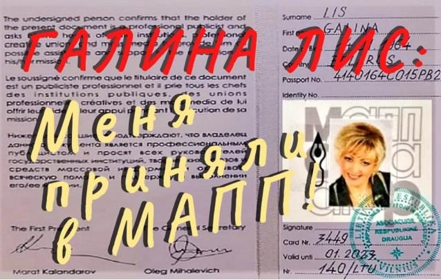Галина Лис в международной ассоциации публицистов и писателей