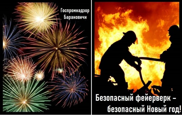 Безопасный фейерверк – безопасный Новый год