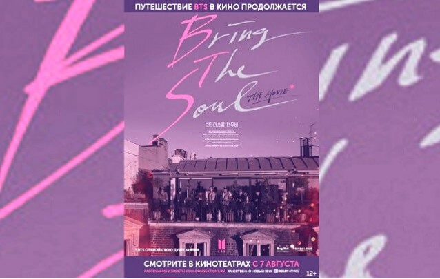 Фильм BTS: Bring the Soul. The Movie