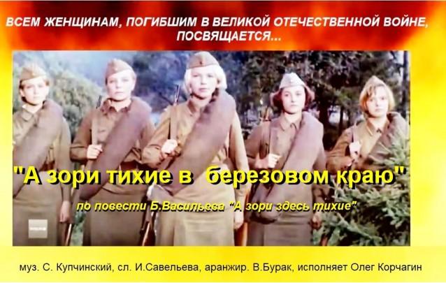 Девочки милые (А зори тихие в березовом краю..)  песня Ляховичского композитора прозвучит на параде в Москве