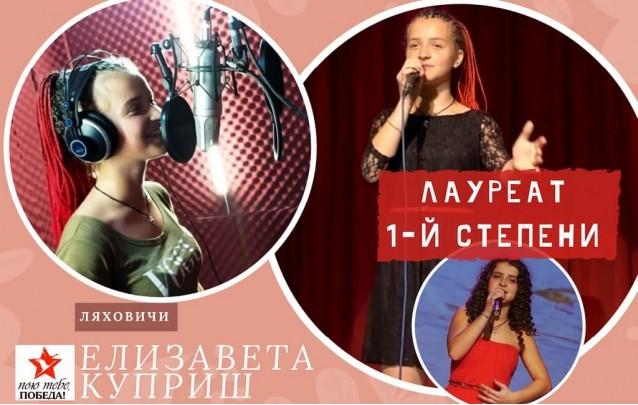 Елизавета Куприш из Ляховичей - лауреат открытого конкурса военно-патриотической песни Пою тебе, Победа!