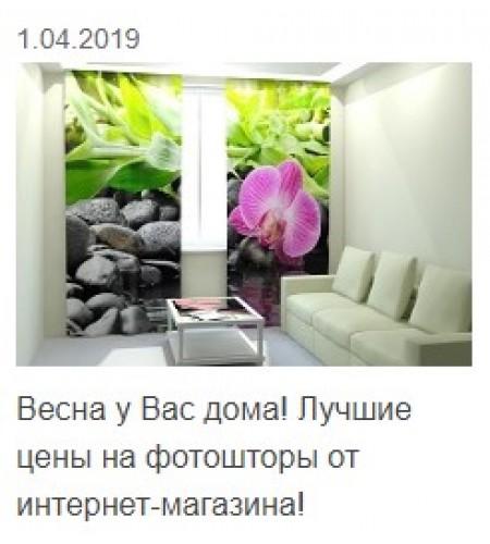ИП Попков фотошторы
