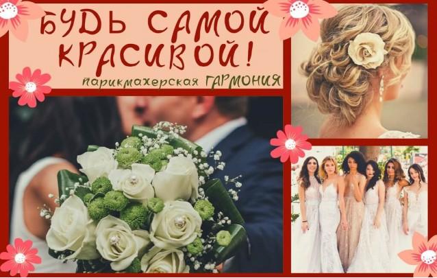Прическа невесты Барановичи