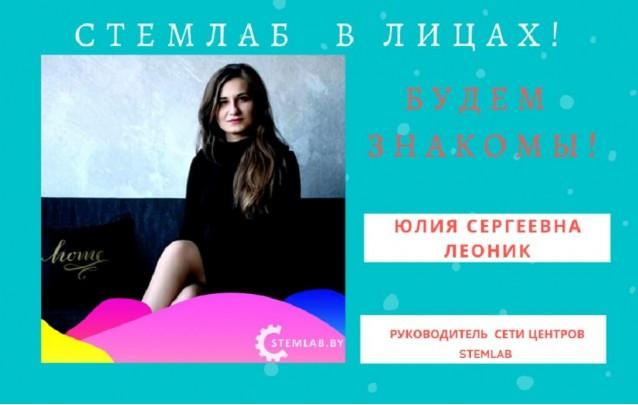 СТЕМЛАБ в лицах:  руководитель сети образовательных центров Stemlab Юлия Леоник