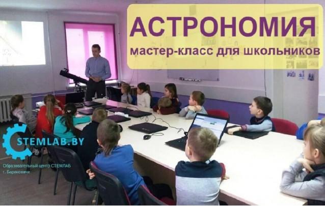 Мастер-класс по астрономии для школьников г. Барановичи в СТЕМЛАБ