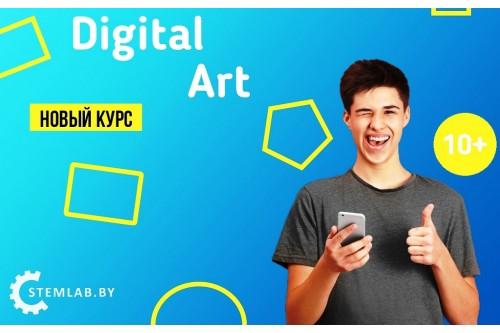 Новый курс DIGITAL ART для школьников Барановичей