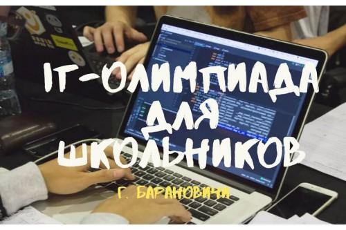 Олимпиада по программированию для юных умов в Барановичах - регистрация началась