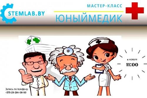 Виртуальная медицина - мастер-класс для детей от 10 лет на осенних каникулах  в Барановичах