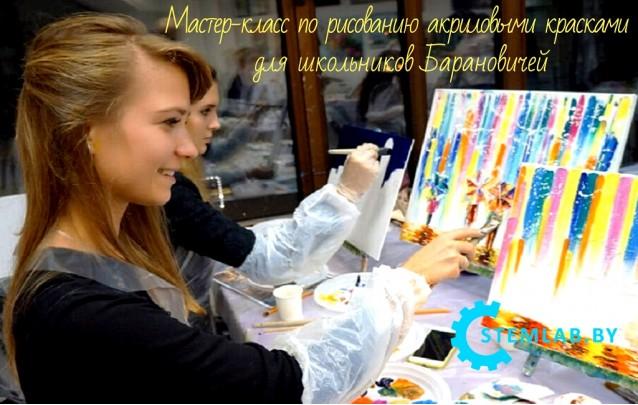 В Барановичах стартует мастер-класс по рисованию акриловыми красками для школьников