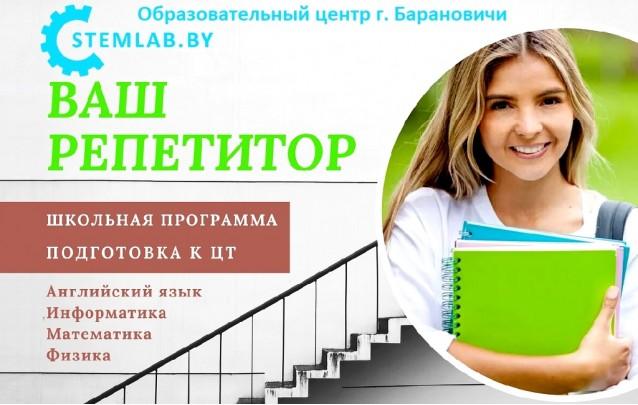 Ваш STEM-репетитор онлайн и оффлайн в Барановичах