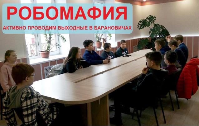 Робомафия в Стемлаб Барановичи  - активно проводим выходные