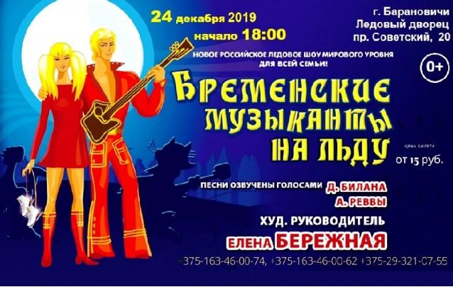 Новое российское ледовое шоу мирового уровня БРЕМЕНСКИЕ МУЗЫКАНТЫ НА ЛЬДУ  в Барановичах