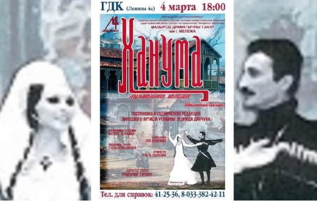 Спектакль Ханума Мозырского драмтеатра им. Мележа