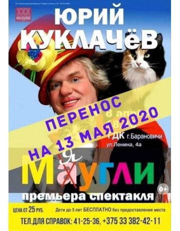 Куклачев Мяугли