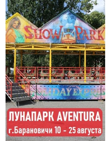 Чешский лунапарк Авентура