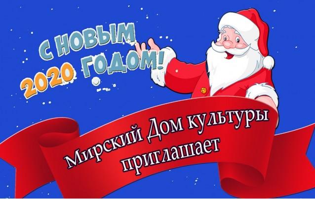 Новогодние представления для детей и взрослых в агрогородке Мир Барановичского района
