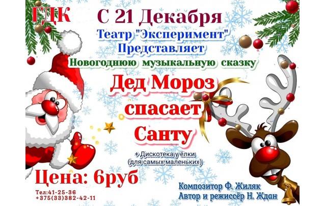 Новогодняя музыкальная сказка дед Мороз спасает Санту в Барановичах