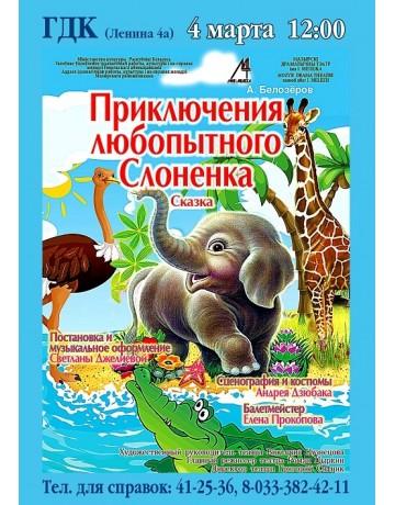 Приключения любопытного Слоненка