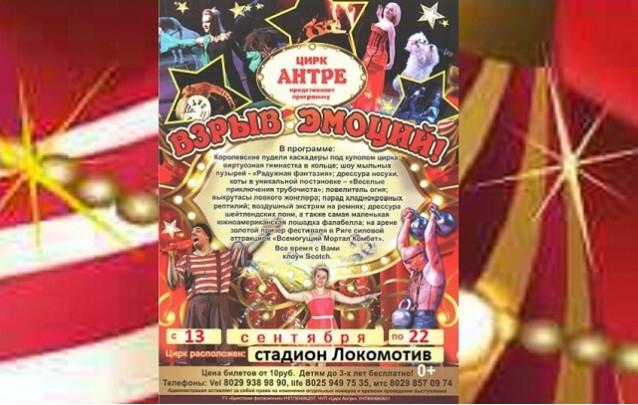 Цирк в Барановичах