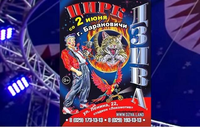 Цирк-шапито Дзива на гастролях в Барановичах