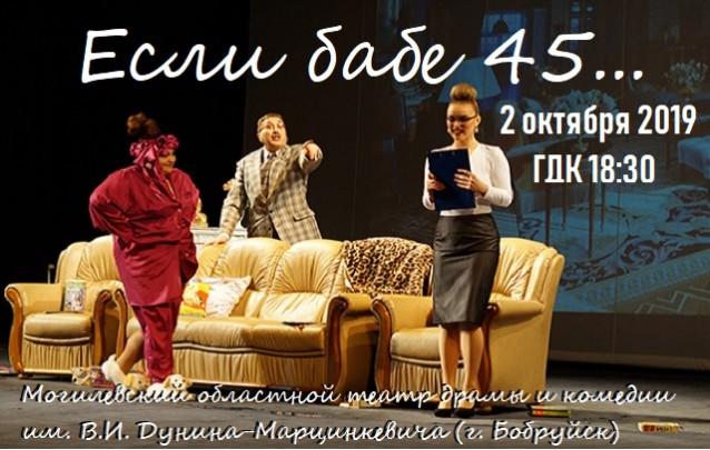 Спектакль Если бабе 45... в Барановичах