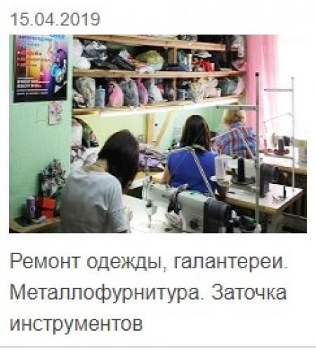 Ателье Заклепочная
