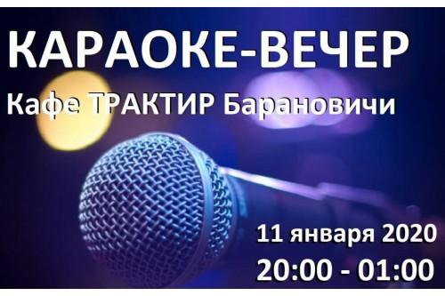 Караоке-вечер в Барановичах в кафе Трактир