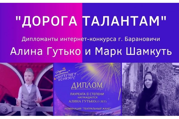 Дипломанты интернет-конкурса ДОРОГА ТАЛАНТАМ Дворца детского творчества