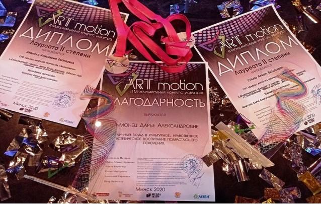 Конкурс искусств «ART motion» в Минске - Барановичи представлены достойно