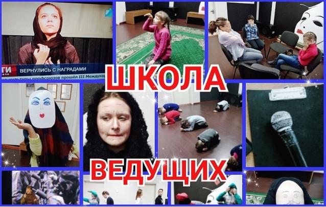 Школа ведущих Барановичи
