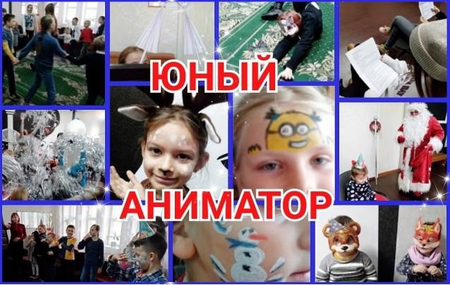Юный аниматор Барановичи