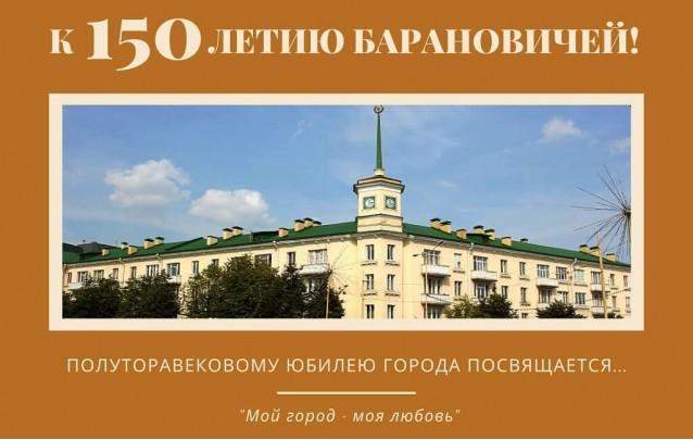 К 150-летию города Барановичи