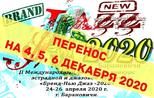 2-й международный фестиваль-конкурс эстрадной и джазовой музыки Бренд-Нью Джаз -2020