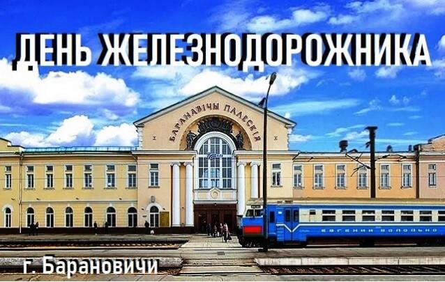 День железнодорожника в Барановичах