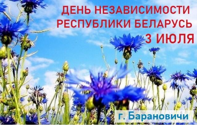 Программа праздничных мероприятий 3 июля день независимости Республики Беларусь г. Барановичи
