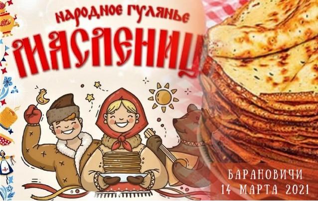Масленица в Барановичах