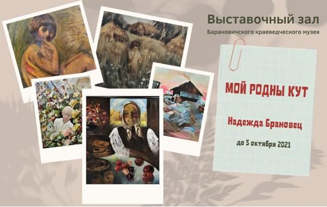 Выставка «Мой родны кут»