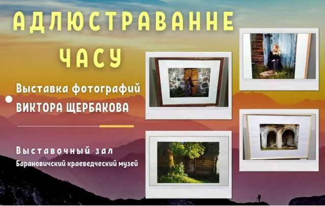 Выставка фотографий в Барановичах