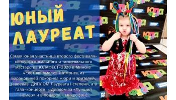 Юная победительница ЮЛАФЕСТа из Барановичей