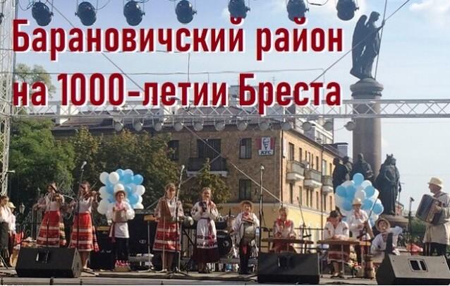 1000-летие Бреста - праздновали вместе