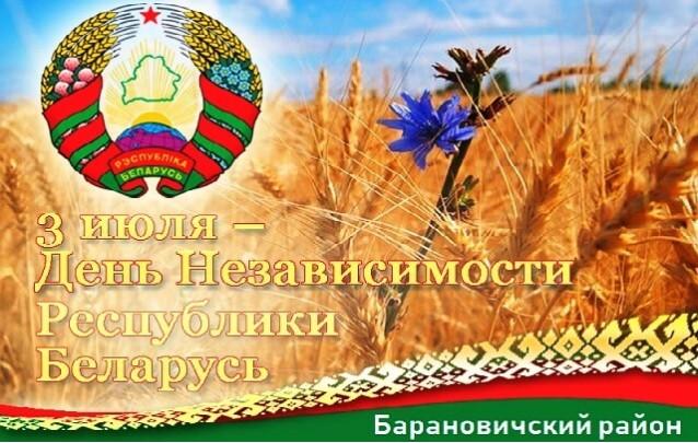 Программа праздничных мероприятий 3 июля День независимости Республики Беларусь в Барановичском районе