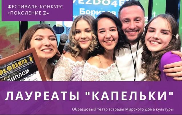 Лауреаты Капельки