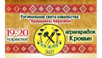 Свята кавальства КРАШЫНСКІ ПЕРАЗВОН Баранавицкi раён