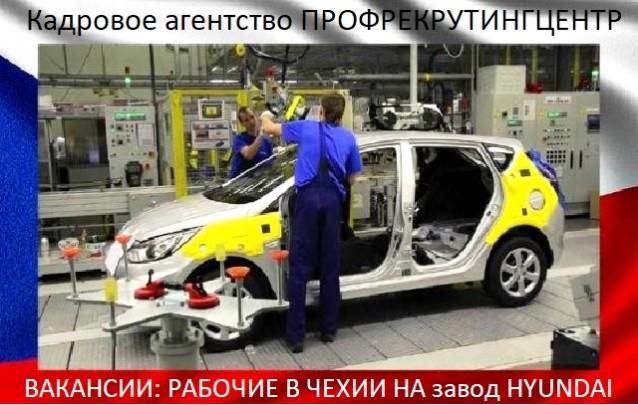 Вакансии в Чехии: требуются рабочие на завод HYUNDAI мужчины, женщины, семейные пары1