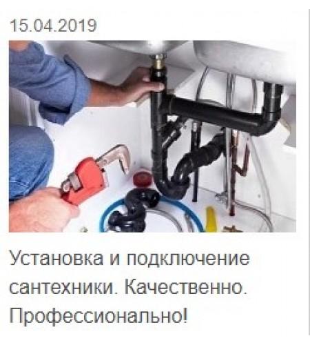 ИП Новиков сантехник