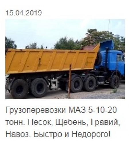 ИП Орешков грузоперевозки