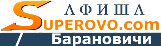 Афиша Барановичей