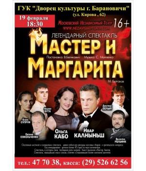 Мастер и Маргарита в Барановичах